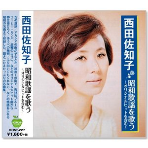 西田佐知子 昭和歌謡を歌う 〜オリジナルヒットを含む〜 (CD)