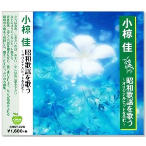 小椋佳 昭和歌謡 を歌う / (CD) BHST-228-SSの商品画像|ナビ