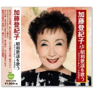 加藤登紀子 昭和歌謡を歌う 〜オリジナルヒットを含む〜 (CD)