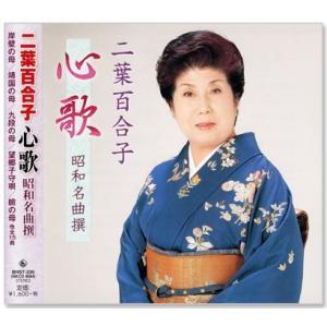 二葉百合子 心歌 昭和名曲撰 (CD)