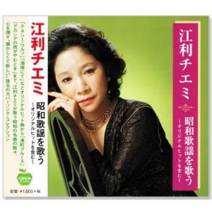 江利チエミ 昭和歌謡を歌う 〜オリジナルヒットを含む〜 (CD)