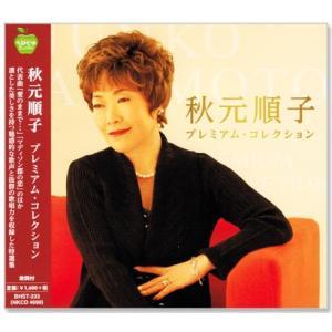 秋元順子 プレミアム・コレクション (CD)