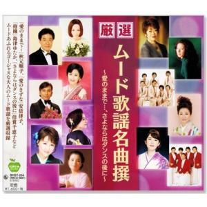 厳選 ムード歌謡名曲撰 〜愛のままで…、さよならはダンスの後に〜 (CD)