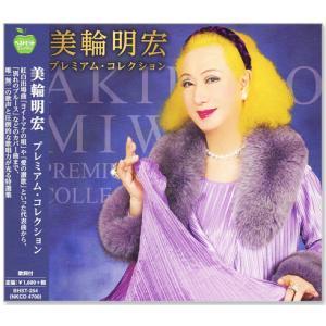 美輪明宏 プレミアム・コレクション (CD)