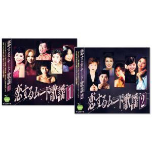 恋するムード歌謡 2枚組 全32曲 (CD)