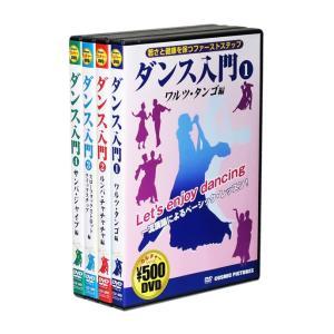 ダンス入門 若さと健康を保つファーストステップ DVD全4巻 (収納ケース付)セット