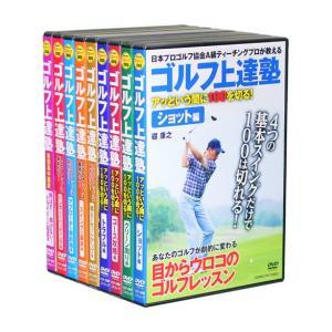 ゴルフ上達塾シリーズ DVD全9枚組セット