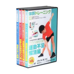 体幹トレーニング 運動不足解消 DVD全4巻 (収納ケース付)セット|csc-online-store