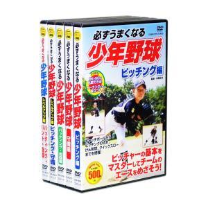 必ずうまくなる少年野球 プラス レベルアップ 編 DVD全5巻 (収納ケース付)セット