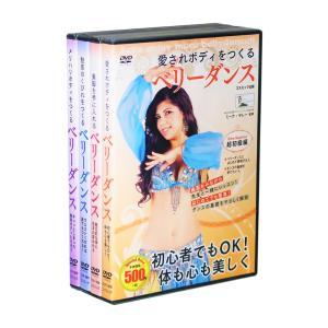 ベリーダンス もっとキレイになろう DVD全4巻 (収納ケース付)セット|csc-online-store