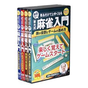 井出名人の東大式 麻雀入門 DVD全4巻 (収納ケース付)セット|csc-online-store