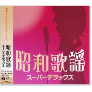 昭和歌謡 スーパーデラックス (CD)
