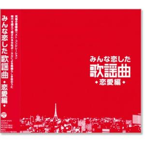 みんな恋した歌謡曲 〜恋愛編〜 究極の歌謡曲ベスト・コンピレーション (CD)|csc-online-store