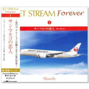 ジェットストリーム / JET STREAM FOREVER 1 サン・マルコの恋人 (CD)|csc-online-store