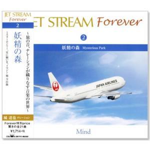 ジェットストリーム / JET STREAM FOREVER 2 妖精の森 (CD)|csc-online-store