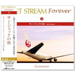 ジェットストリーム / JET STREAM FOREVER 3 サン・ジャックの秋 (CD)|csc-online-store
