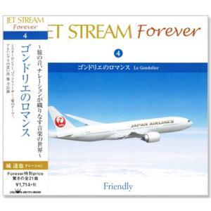 ジェットストリーム / JET STREAM FOREVER 4 ゴンドリエのロマンス (CD)|csc-online-store