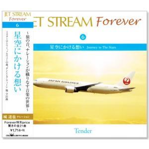 ジェットストリーム / JET STREAM FOREVER 6 星空にかける想い (CD)|csc-online-store