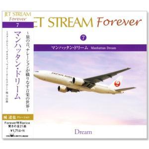 ジェットストリーム / JET STREAM FOREVER 7 マンハッタン・ドリーム (CD)|csc-online-store