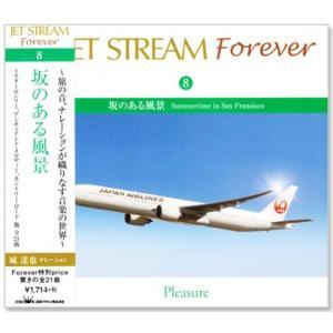 ジェットストリーム / JET STREAM FOREVER 8 坂のある風景 (CD)|csc-online-store