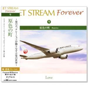 ジェットストリーム / JET STREAM FOREVER 9 原色の街 (CD)|csc-online-store