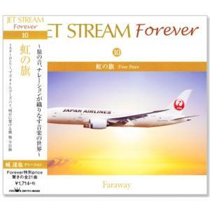 ジェットストリーム / JET STREAM FOREVER 10 虹の旗 (CD)|csc-online-store