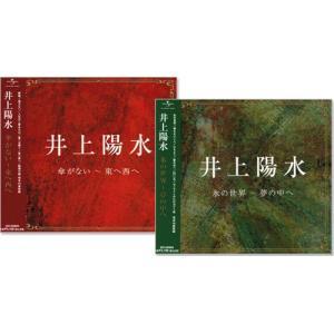 井上陽水 傘がない・東へ西へ 氷の世界・夢の中へ 2枚組 (CD)