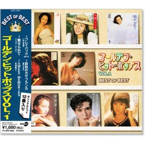 ゴールデン・ヒット・ポップス Vol.1 (CD)