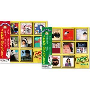 J-POP ゴールデン・ヒッツ ベスト 2枚組 全24曲 (CD)|csc-online-store