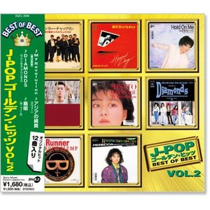J-POP ゴールデン・ヒッツ Vol.2 (CD)