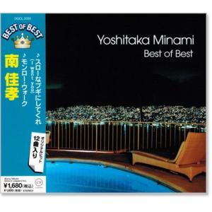 南佳孝 ベスト・オブ・ベスト (CD)|csc-online-store
