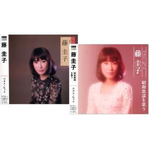 藤圭子 ベスト ・ヒット & 昭和歌謡を歌う 2枚組 (CD)
