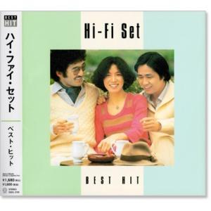 ハイ・ファイ・セット ベスト・ヒット (CD)|csc-online-store