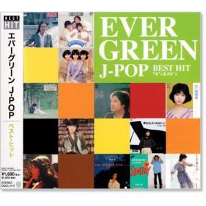 エバーグリーンJ-POP ベスト・ヒット (CD)|csc-online-store