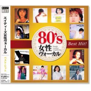 80's 女性ヴォーカル ベスト・ヒツト (CD)|csc-online-store