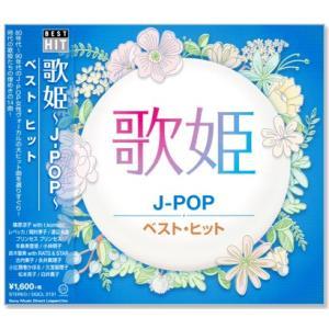歌姫 J-POP ベスト・ヒット (CD)