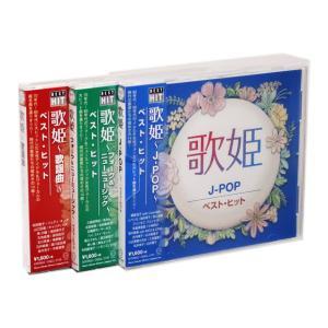 歌姫 歌謡曲 J-POP フォーク&ニューミュージック ベスト・ヒット (CD3枚組)セット|csc-online-store
