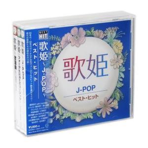 歌姫 ベスト・ヒット (CD3枚組)【収納ケース付】