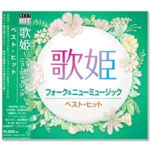 歌姫 フォーク&ニューミュージック ベスト・ヒット (CD)