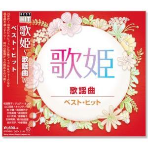 歌姫 歌謡曲 ベスト・ヒット (CD)