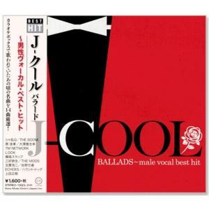 J-COOL バラード 男性ヴォーカル・ベスト・ヒット (CD)