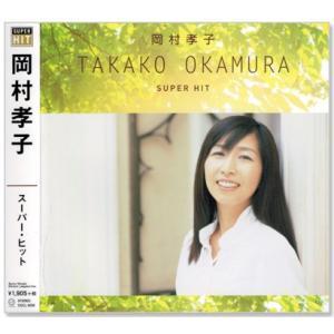 岡村孝子 スーパー・ヒット (CD)|csc-online-store