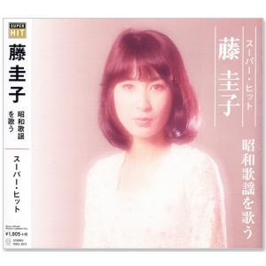 藤圭子 スーパー・ヒット 〜昭和歌謡を歌う〜 (CD)