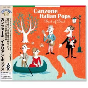 カンツオーネ/イタリアン・ポップス ベスト・オブ・ベスト (CD)