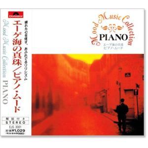 エーゲ海の真珠 / ピアノ (CD)|csc-online-store