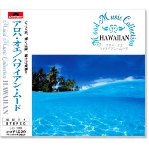 ムード・ミュージックコレクション アロハオエ/ハワイアンムード (CD)
