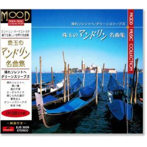 珠玉のマンドリン名曲集 (CD)