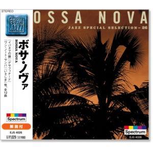 特選 ジャズ ボサ・ノヴァ (CD)|csc-online-store