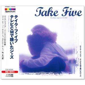 テイク・ファイブ / テレビCMで聴いたジャズ (CD)|csc-online-store