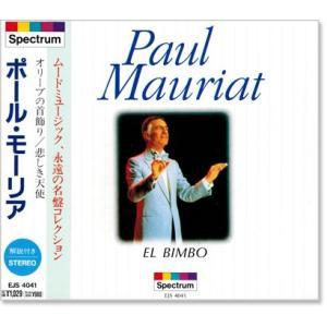 ポール・モーリア オリーブの首飾り (CD)|csc-online-store